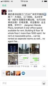 Office Space in Shanghai Baoshan